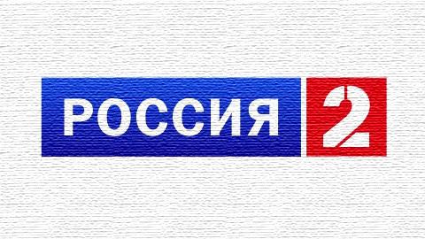 ТК Россия-2 покажет матч 1/16 Кубка России Томь-ЦСКА в прямом эфире